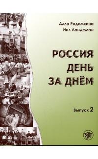 Россия: день за днем. Выпуск 2
