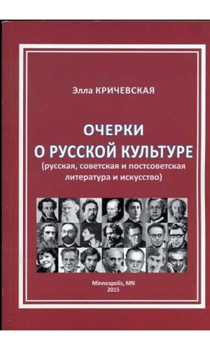 Ocherki o russkoi kul'ture [Essays on Russian Culture]
