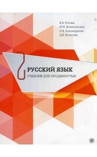 Русский язык. Учебник для продвинутых. Учебник и DVD