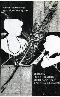 Khronika sopostavleniia Anny Akhmatovoi i Mariny Tsvetaevoi [Chronicles of...]