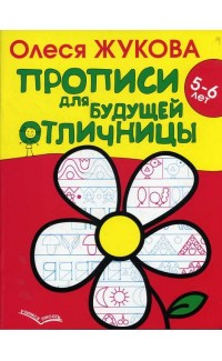 Propisi dlia budushchei otlichnitsy. 5-6 let [Workbook for a Future A-Student]