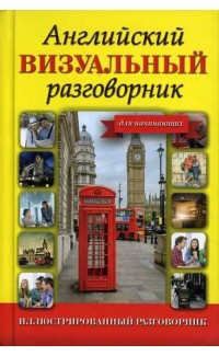 Angliiskii vizual'nyi razgovornik dlia nachinaiushchikh [English Phrase Book for