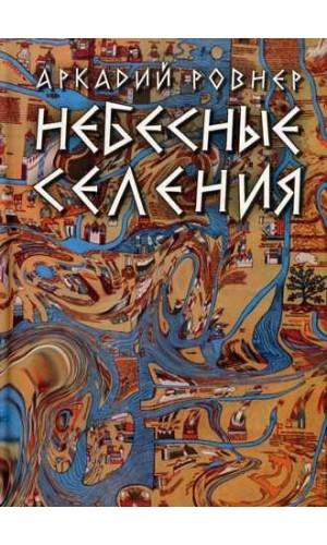 Nebesnye seleniia [Heaven Settlements]