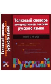 Tolkovyi slovar' nenormativnoi leksiki russkogo iazyka [Explanatory Dictionary o