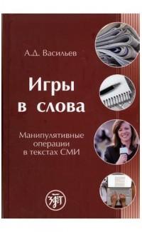 Игры в слова: Манипулятивные операции в текстах СМИ (e-book)