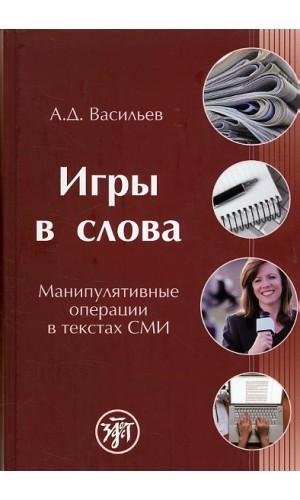 Igry v slova: Manipuliativnye operatsii v tekstakh SMI [Manipulating Words in Me (e-book)