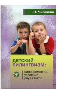Detskii bilingvizm [Bilingual Children: Monograph] (e-book)