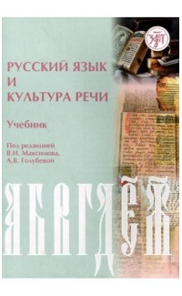Russkii iayk I kul'tura rechi [Russian language and culture of speech] (e-book)