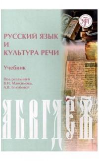 Русский язык и культура речи (e-book)