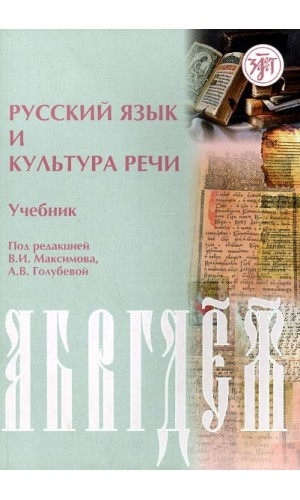 Russkii iayk I kul'tura rechi [Russian language and culture of speech] (e-book)