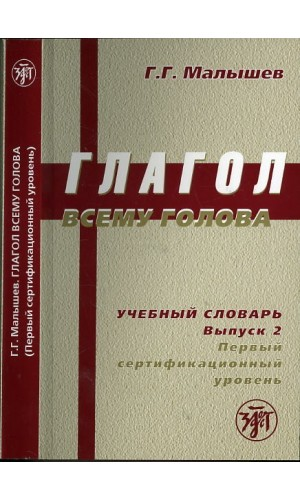 Glagol vsemu golova. Uchebnyi slovar'. Vyp. 2. [The Verb is the Basis of Everything. Vol. 2] Level B1 (e-book)