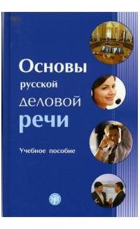 Основы русской деловой речи (e-book)