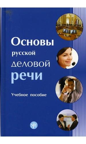 Osnovy russkoi delovoi rechi [Russian Formal Speech: Manual] (e-book)