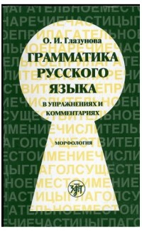 Grammatika russkogo iazyka v uprazhneniiakh i kommentariiakh. Morfologiia [Russsian Grammar in Exercises. Morthology] (e-book)