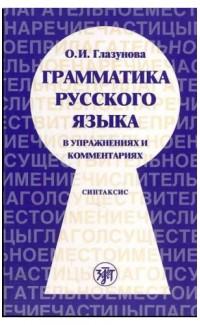 Grammatika russkogo iazyka v uprazhneniiakh i kommentariiakh. Sintaksis  [Russsian Grammar in Exercises. Syntax] (e-book)