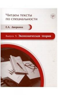 Ekonomicheskaia teoriia. Chitaem teksty po spetsial'nosti - 9  [Economic Theory] Level B1 (e-book)