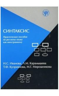 Sintaksis. Prakticheskoe posobie po russkomu iazyku kak inostrannomu (e-book)