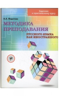 Metodika prepodavaniia russkogo iazyka kak inostrannogo. Zadachnik [Teaching Rus (e-book)