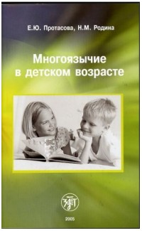 Многоязычие в детском возрасте (e-book)