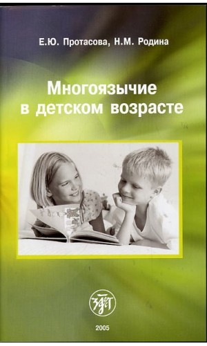 Mnogoiazychie v detskom vozraste [Multilingualism in Childhood] (e-book)