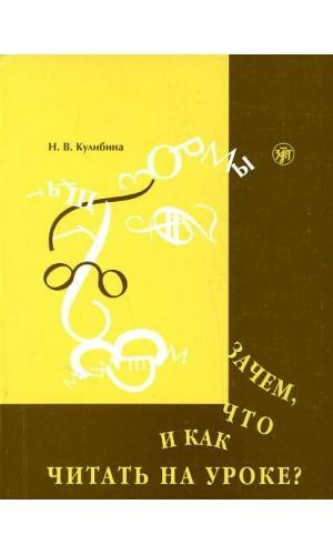 Зачем, что и как читать на уроке. Художественный текст при изучении русского языка как иностранного (e-book)