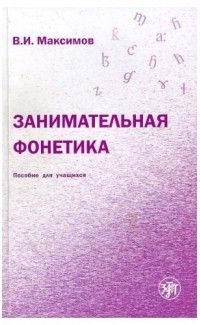 Занимательная фонетика. Пособие для учащихся (e-book)