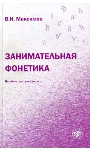 Zanimatel'naia fonetika. Posobie dlia uchashchikhsia [Phonetics. Manual (e-book)