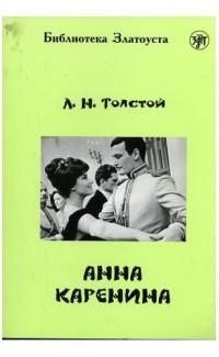Anna Karenina [Anna Karenina]  Level B1 (e-book)