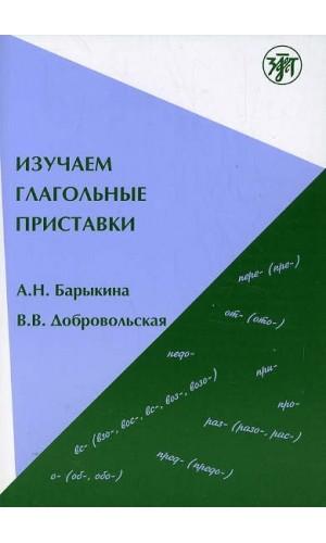 Izuchaem glagol'nye pristavki [We Learn Verbal Prefixes] Level B1-B2 (e-book)