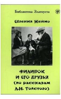 Филипок и его друзья. Пособие для чтения с упражнениями. Уровень B1 (ТРКИ-I) (e-book)