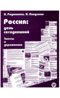Rossiia: den' segodniashnii. Teksty, uprazhneniia [Russia today. Texts and Exercises] Level B1-B2 (e-book)