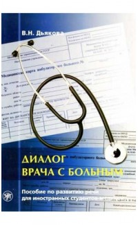 Dialog vracha s bol'nym [Dialog Between Doctor and Patient] (e-book)