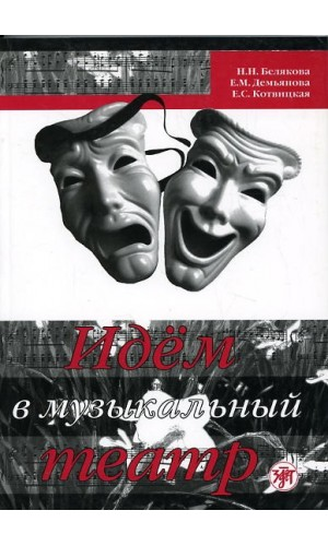 Idem v muzykal'nyi teatr [Let's go to the musical theater] Level B1 (e-book)