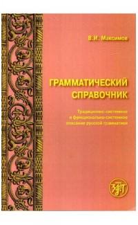 Grammaticheskii spravochnik. Traditsionno-sistemnoe opisanie grammatiki [Grammar Reference] (e-book)