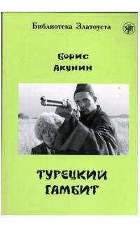 Турецкий гамбит. Пособие для чтения. Уровень В1-B2 (ТРКИ-I-II) (e-book)