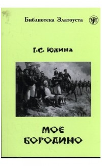 Moio Borodino [My Borodino] Level B1 (e-book)