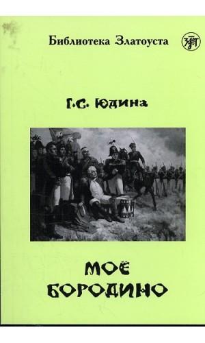 Moio Borodino [My Borodino] Level B1 (e-book)