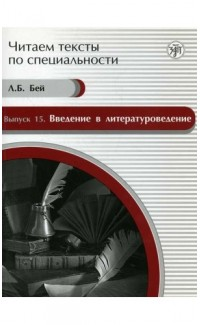 Vvedenie v literaturovedenie.Chitaem teksty po spetsial'nosti - 15 [Introduction to literary criticism] Level B2 (e-book)