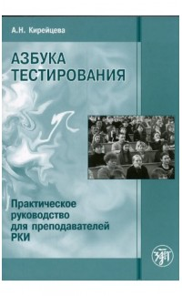 Azbuka testirovaniia. Prakticheskoe rukovodstvo po RKI [Testing Russian as a Foreign Language] (e-book)