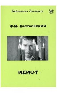 Идиот. Пособие для чтения с упражнениями. Уровень B1 (ТРКИ-I) (e-book)