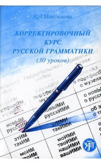 Корректировочный курс русской грамматики. 30 уроков. Уровень В1 (ТРКИ-I) (e-book)