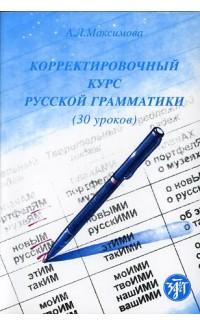 Korrektirovochnyi kurs russkoi grammatiki. 30 urokov [Corrective Course of Russi (e-book)