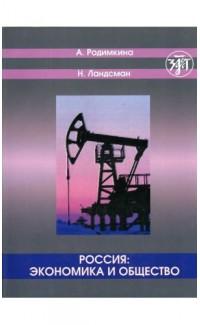 Россия: экономика и общество. Уровень В1-В2 (ТРКИ-I-II) (e-book)