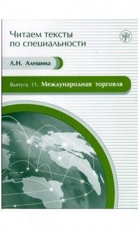 Mezhdynarodnaia torgovlia. Chitaem teksty po spetsial'nosti [International trade] Level B1-B2 (e-book)