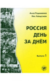Rossiia den' za dnem. Vypusk 1 [Russia Day by Day. Vol. 1] Level B1-B2 (e-book)