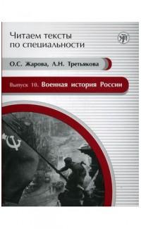 Voennaia istoriia Rossii. Chitaem teksty po spetsial'nosti - 10 [Military history of Russia] Level A2-B1 (e-book)