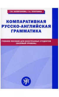 Komparativnaia russko-angliiskaia grammatika [Comparative Russian-English Grammar] Level A2 (e-book)