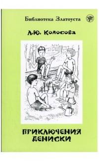 Приключения Дениски. Уровень В1 (ТРКИ-I) (e-book)