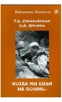 Kogda my byli na voine [When we were at war] Level B2. (e-book)