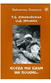 Когда мы были на войне. Уровень В2 (ТРКИ-II) (e-book)